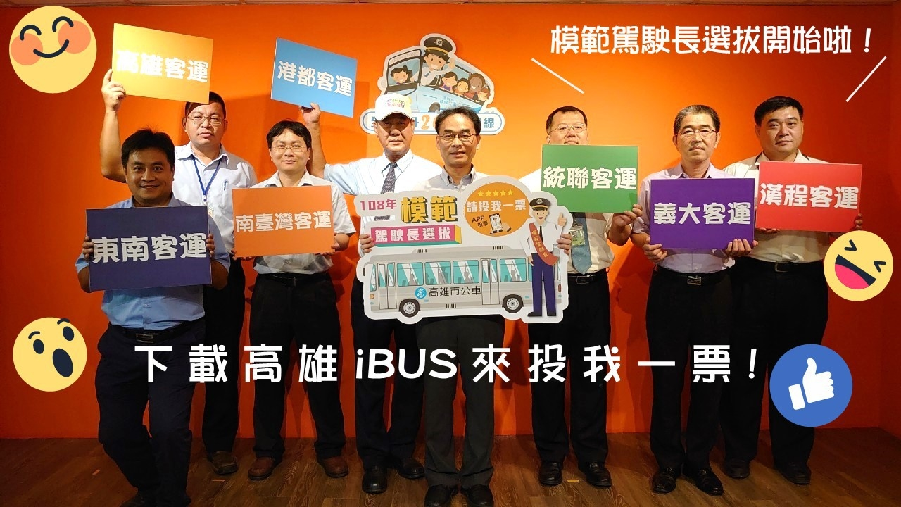 2019 Model Bus Driver Voting Campaign Kicks Off! Lucky Draw Prizes Include Wang Steak's Double Premium Meal Vouchers_2